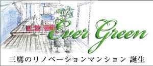 img_evergreen_banner