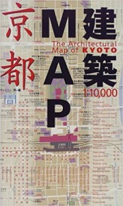 建築MAP京都表紙