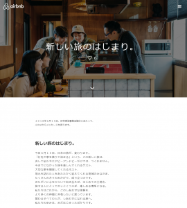 screencapture-blog-atairbnb-615japan-2018-06-15-12_29_09