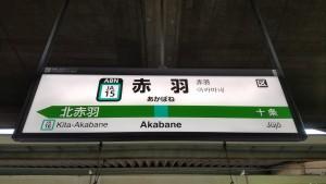 JREast-Saikyo-line-JA15-Akabane-station-sign-20171209-152156