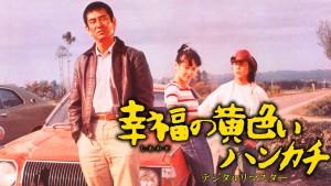kiiroihankachi0326